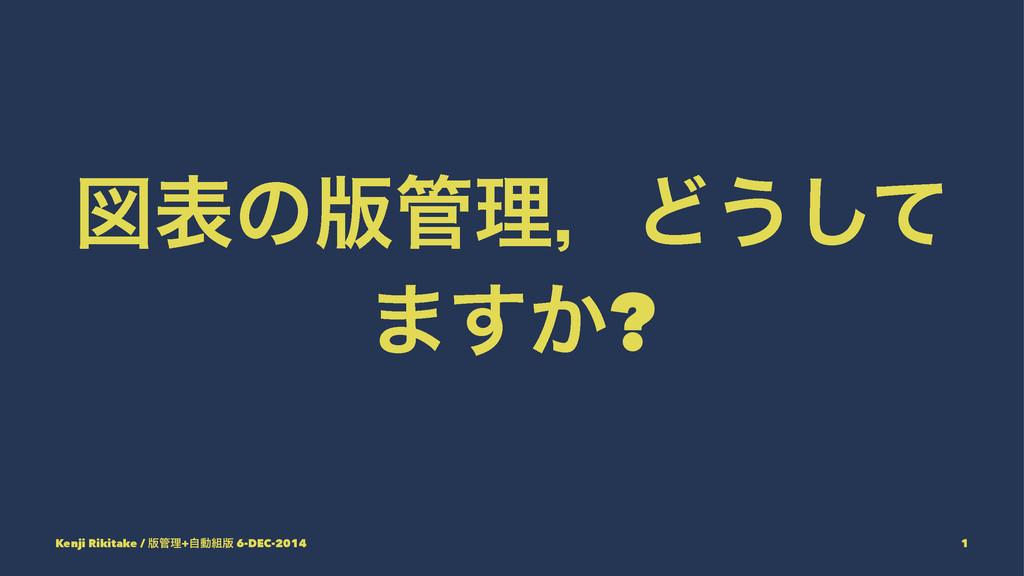 ਤදͷ൛ཧɼͲ͏ͯ͠ ·͔͢? Kenji Rikitake / ൛ཧ+ࣗಈ൛ 6-DE...