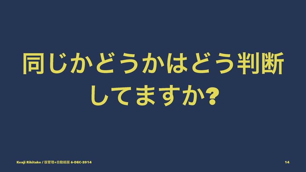 ಉ͔͡Ͳ͏͔Ͳ͏அ ͯ͠·͔͢? Kenji Rikitake / ൛ཧ+ࣗಈ൛ 6-...
