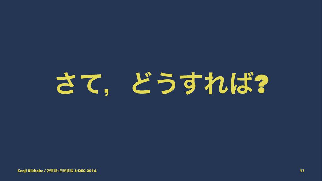 ͯ͞ɼͲ͏͢Ε? Kenji Rikitake / ൛ཧ+ࣗಈ൛ 6-DEC-2014 ...