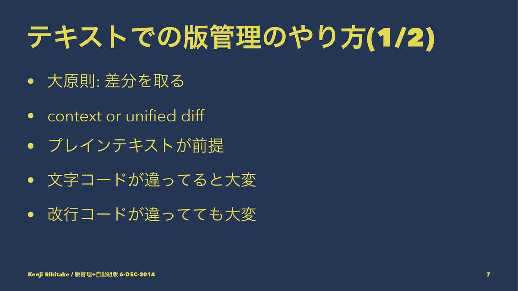 ςΩετͰͷ൛ཧͷΓํ(1/2) • େݪଇ: ࠩΛऔΔ • context or un...