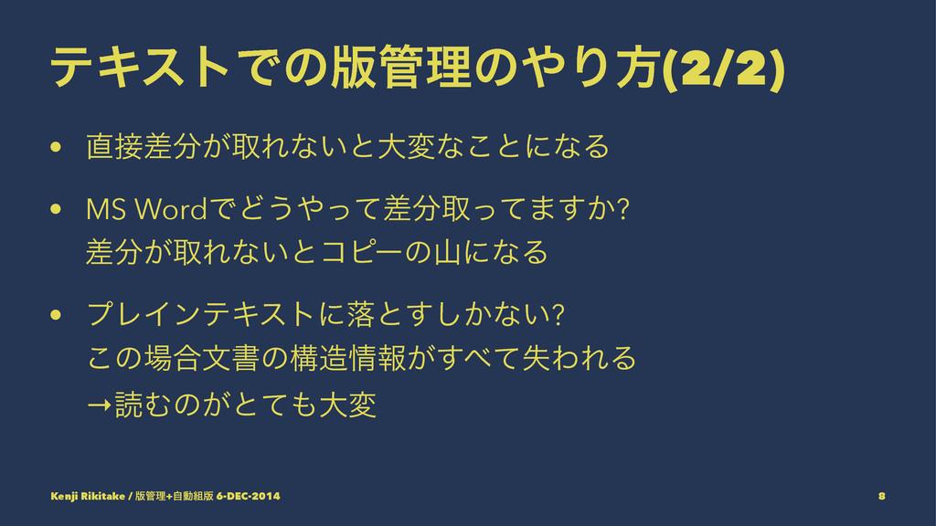 ςΩετͰͷ൛ཧͷΓํ(2/2) • ͕ࠩऔΕͳ͍ͱେมͳ͜ͱʹͳΔ • MS Wo...