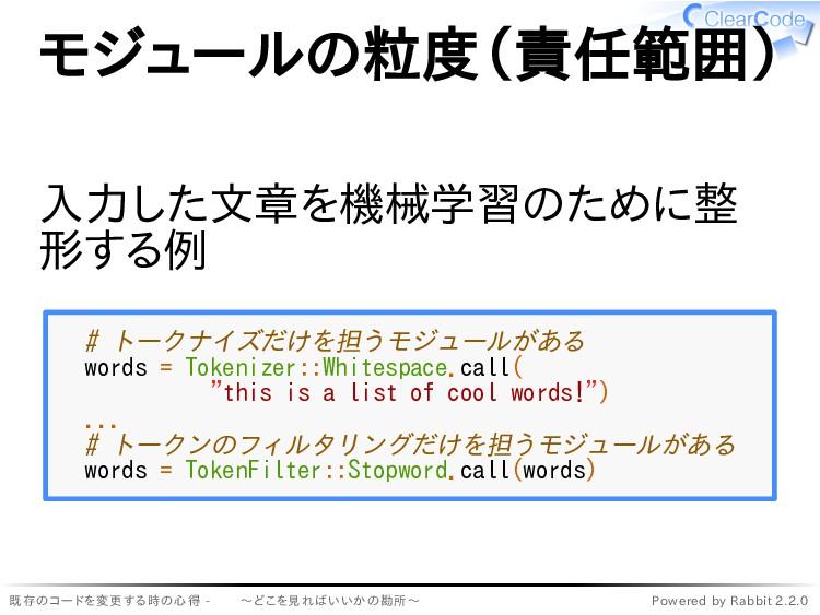 既存のコードを変更する時の心得 -   〜どこを見ればいいかの勘所〜 Powered by R...