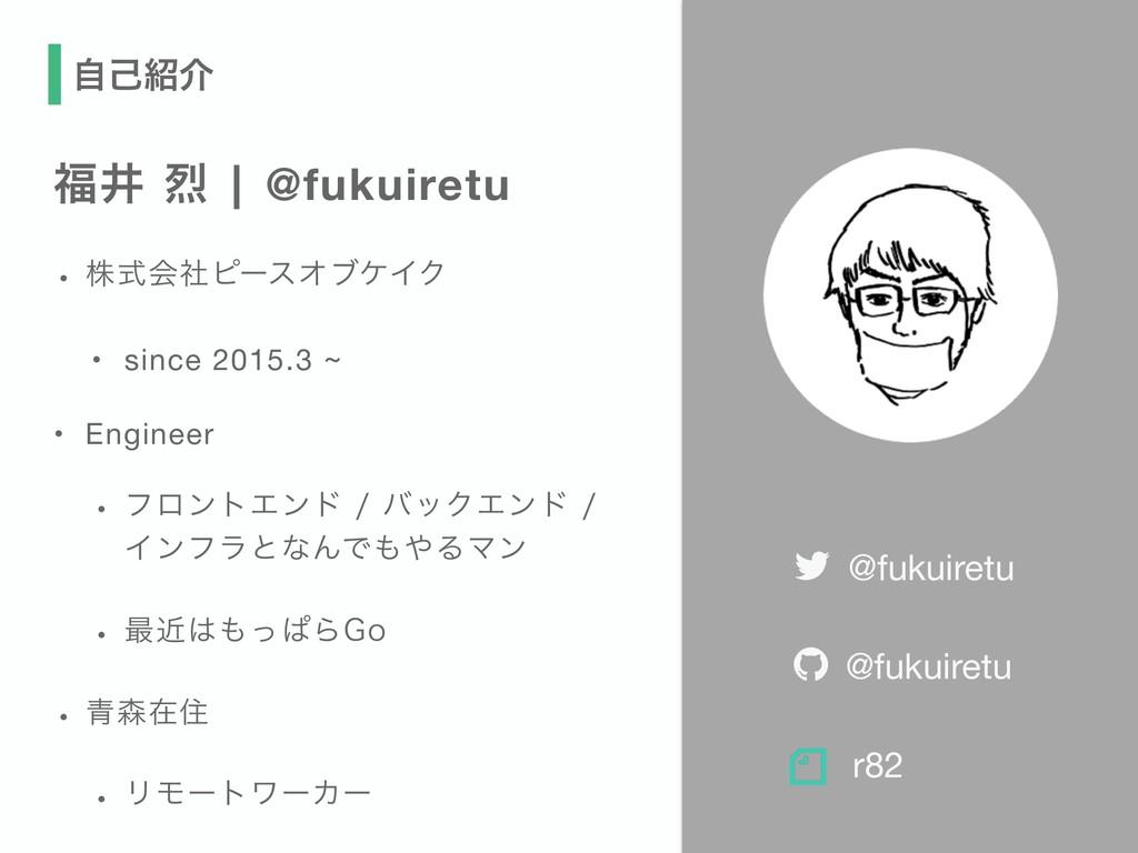 ࣗݾհ Ҫc@fukuiretu w גࣜձࣾϐʔεΦϒέΠΫ • since ...