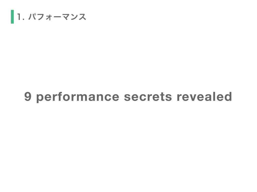 9 performance secrets revealed ύϑΥʔϚϯε