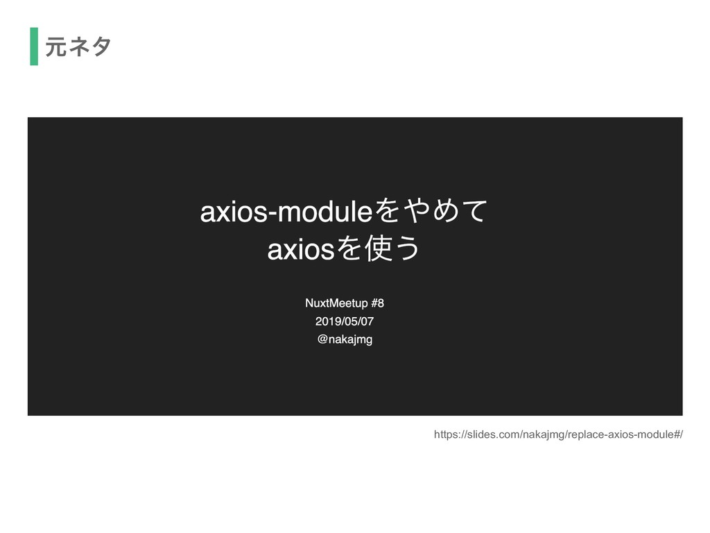 ݩωλ https://slides.com/nakajmg/replace-axios-mo...