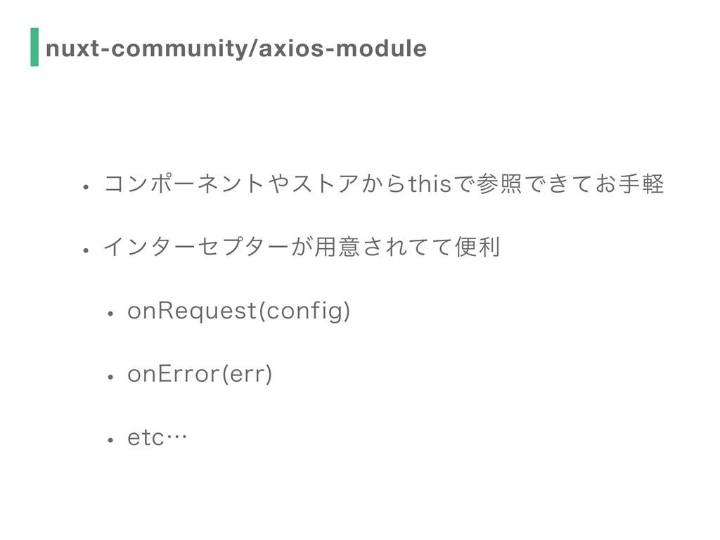 nuxt-community/axios-module w ίϯϙʔωϯτετΞ͔ΒUIJT...
