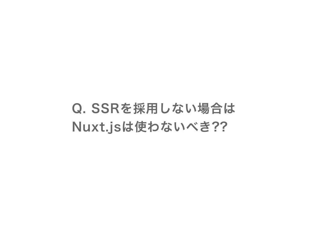 2443Λ࠾༻͠ͳ͍߹ /VYUKTΘͳ͍͖