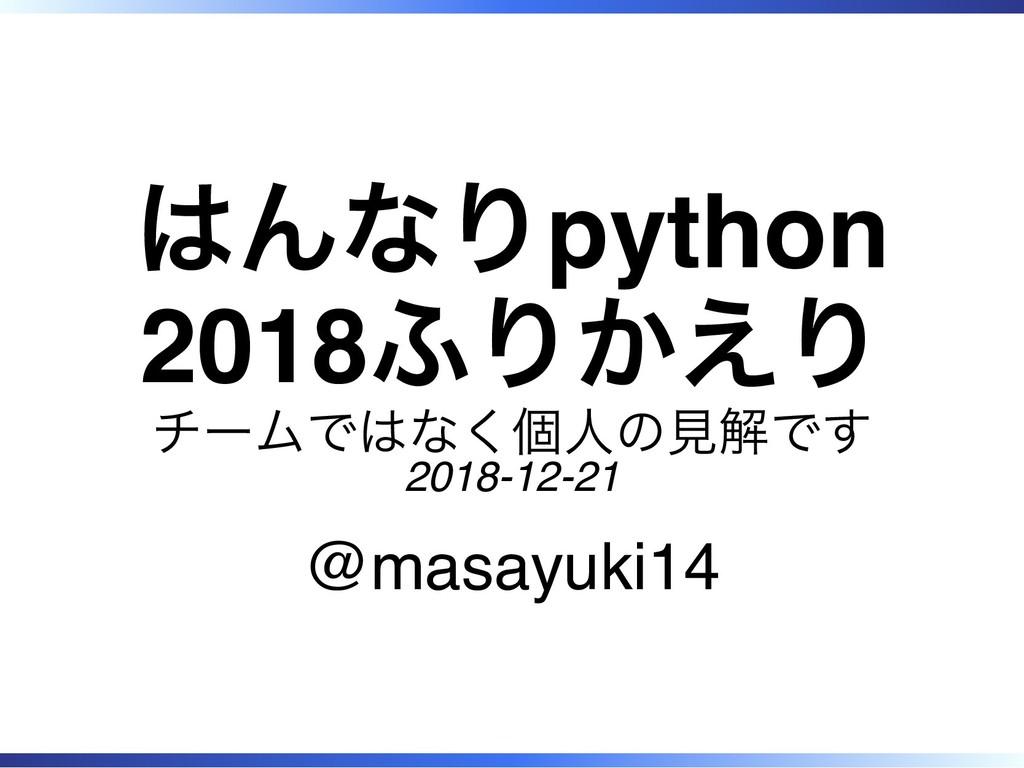 はんなりpython 2018ふりかえり チームではなく個人の見解です 2018-12-21 ...