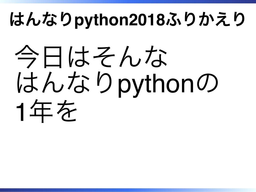 はんなりpython2018ふりかえり 今日はそんな はんなりpythonの 1年を