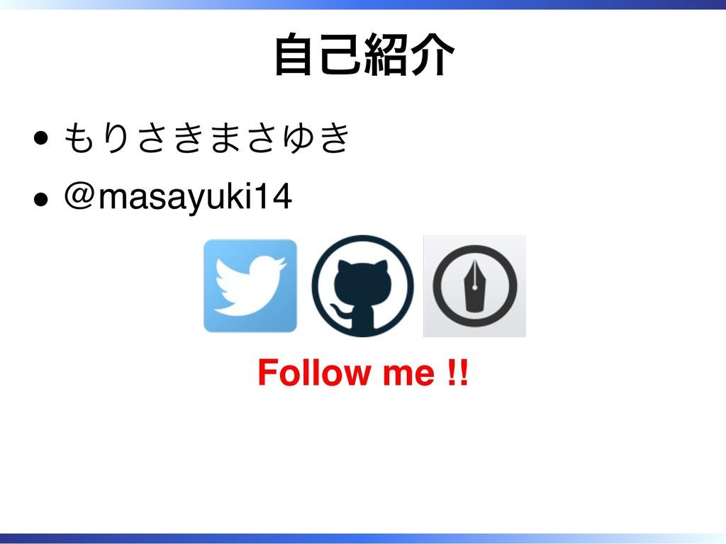 自己紹介 もりさきまさゆき @masayuki14 Follow me !!