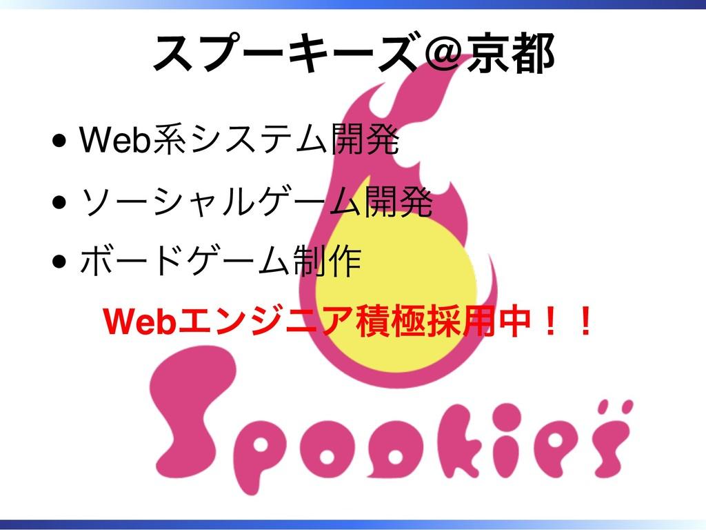 スプーキーズ@京都 Web系システム開発 ソーシャルゲーム開発 ボードゲーム制作 Webエンジ...