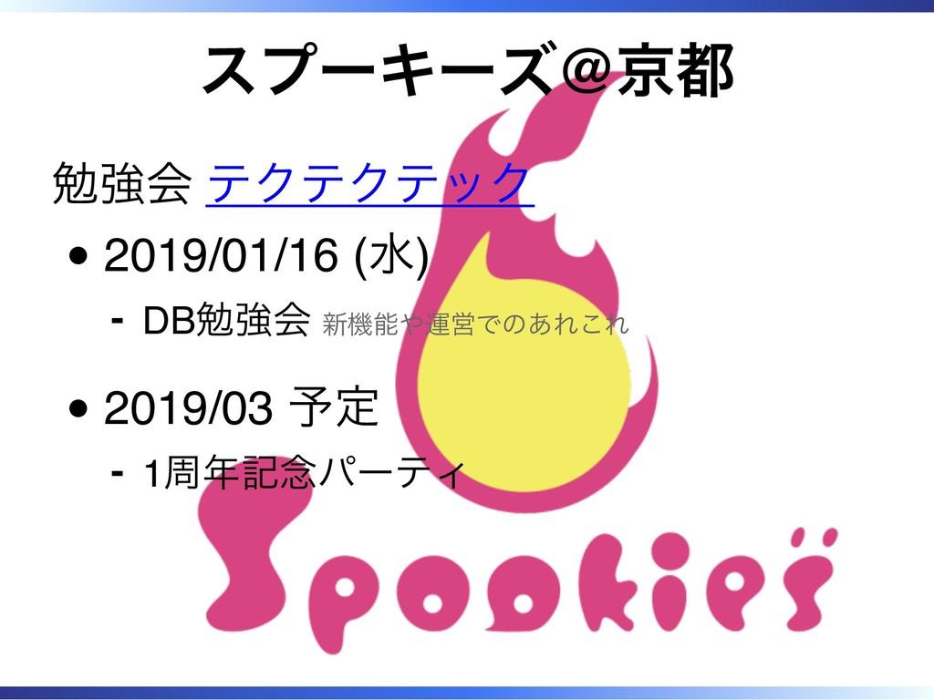 スプーキーズ@京都 勉強会 テクテクテック 2019/01/16 (水) DB勉強会 新機能や...