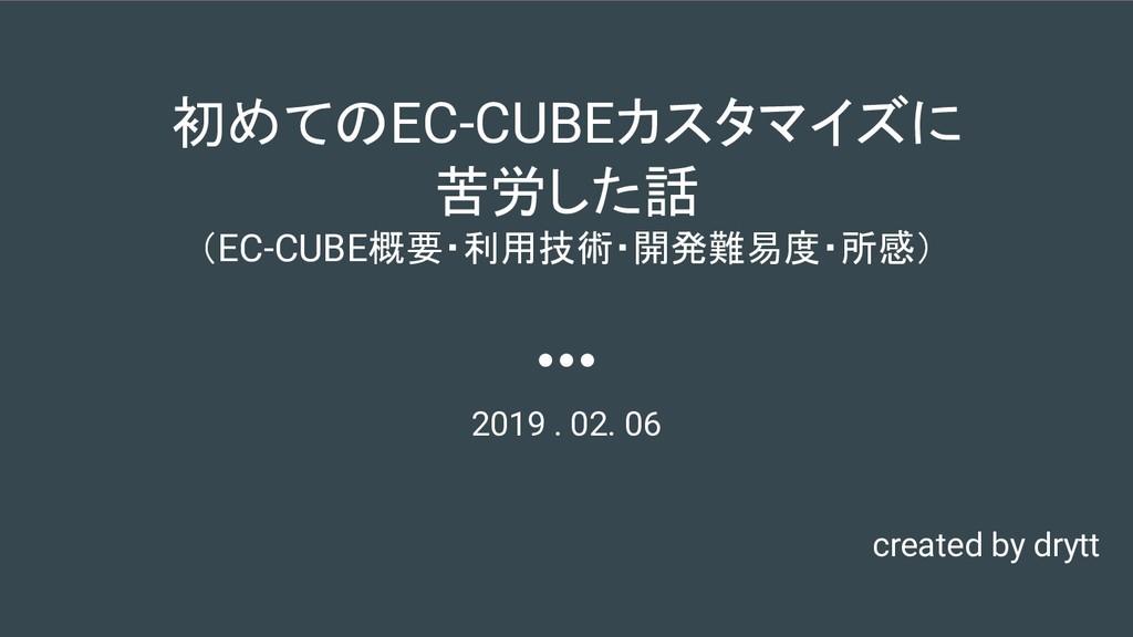 初めてのEC-CUBEカスタマイズに 苦労した話 (EC-CUBE概要・利用技術・開発難易度・...
