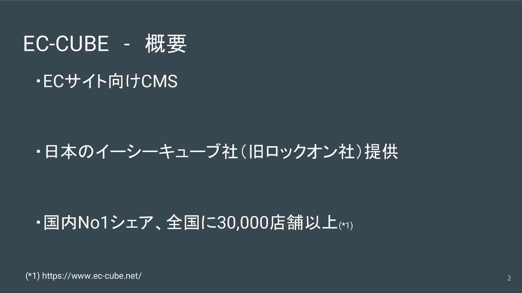 EC-CUBE - 概要  ・ECサイト向けCMS  ・日本のイーシーキューブ社(旧ロックオン...