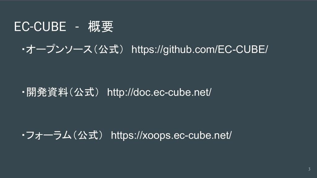 EC-CUBE - 概要  ・オープンソース(公式) https://github.com/E...
