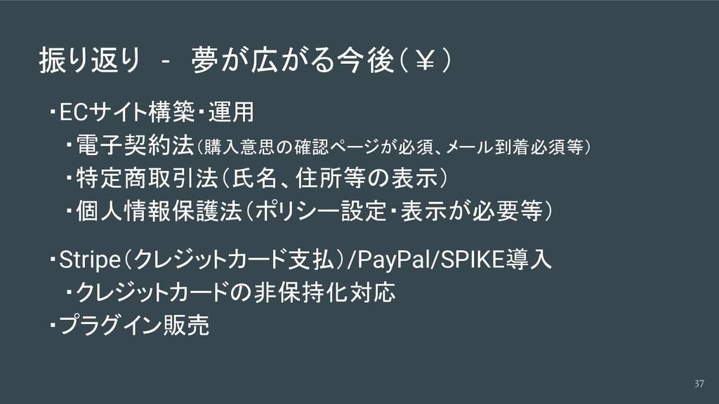 振り返り - 夢が広がる今後(¥)  ・ECサイト構築・運用   ・電子契約法(購入意思の確認...