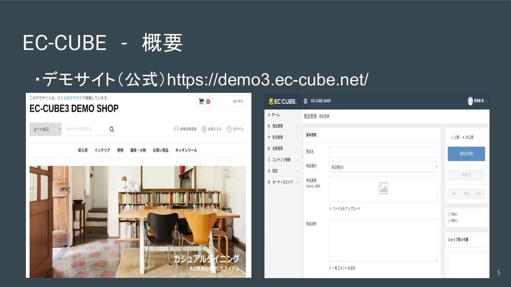 EC-CUBE - 概要  ・デモサイト(公式)https://demo3.ec-cube.n...
