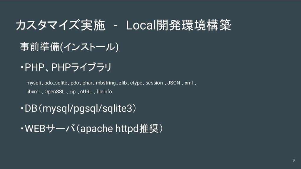 カスタマイズ実施 - Local開発環境構築  事前準備(インストール)  ・PHP、PHPラ...