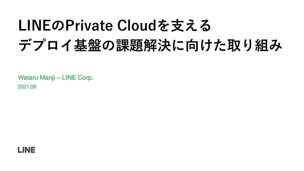 LINEのPrivate Cloudを⽀える デプロイ基盤の課題解決に向けた取り組み Wata...