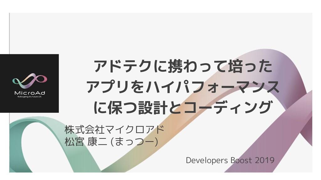 アドテクに携わって培った アプリをハイパフォーマンス に保つ設計とコーディング 株式会社マイク...