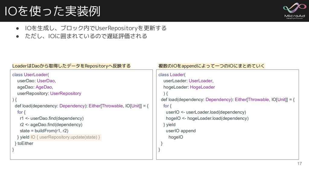 IOを使った実装例 ● IOを生成し、ブロック内でUserRepositoryを更新する ● ...