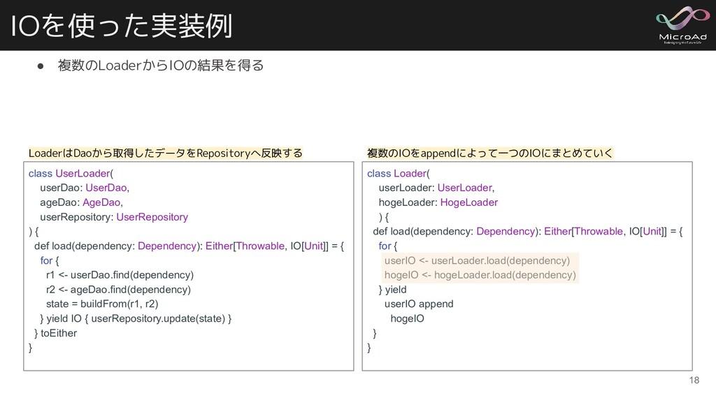 IOを使った実装例 ● 複数のLoaderからIOの結果を得る 18 class UserLo...