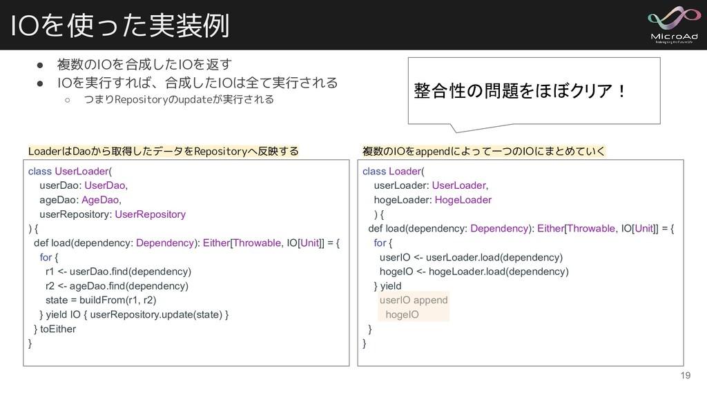 IOを使った実装例 ● 複数のIOを合成したIOを返す ● IOを実行すれば、合成したIOは全...