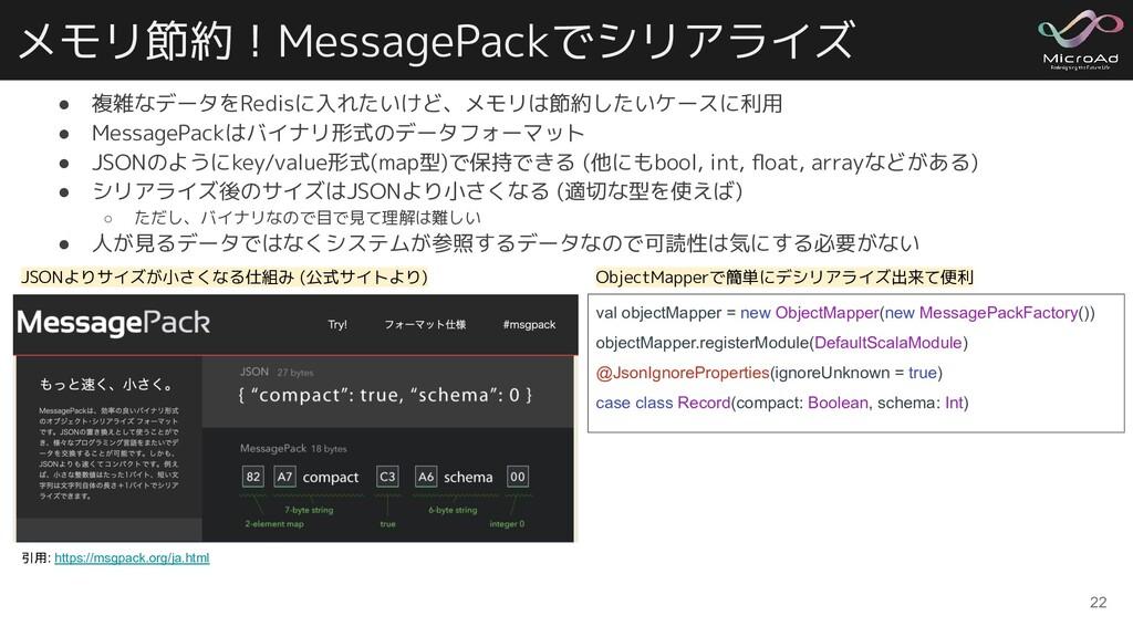 メモリ節約!MessagePackでシリアライズ ● 複雑なデータをRedisに入れたいけど、...
