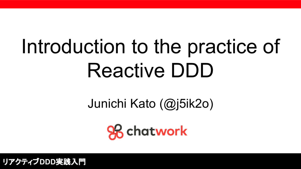 Introduction to the practice of Reactive DDD Ju...