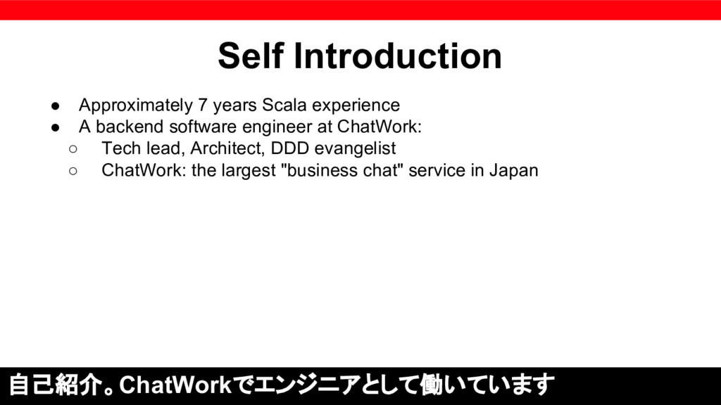 Self Introduction ● Approximately 7 years Scala...