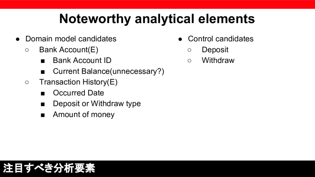Noteworthy analytical elements ● Domain model c...