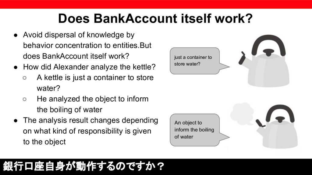 Does BankAccount itself work? ● Avoid dispersal...