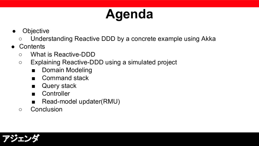 Agenda ● Objective ○ Understanding Reactive DDD...