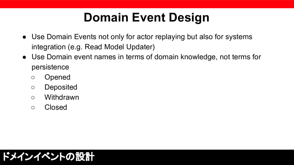 Domain Event Design ● Use Domain Events not onl...