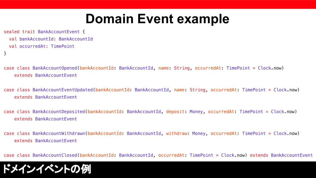 Domain Event example ドメインイベントの例