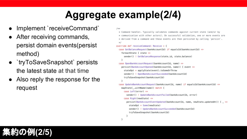 Aggregate example(2/4) ● Implement `receiveComm...
