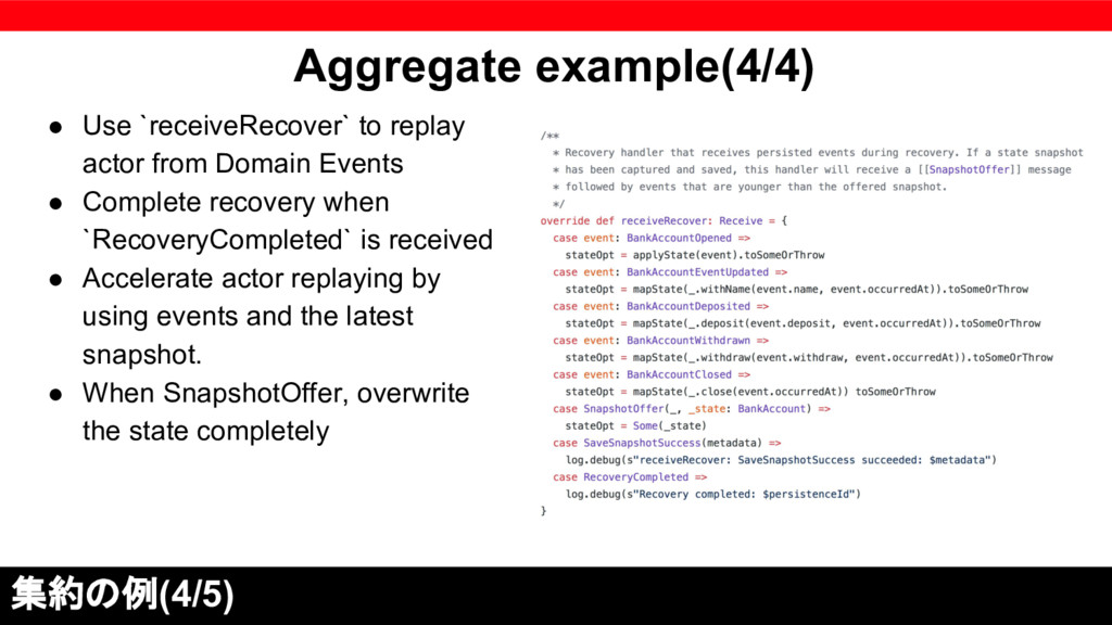Aggregate example(4/4) ● Use `receiveRecover` t...