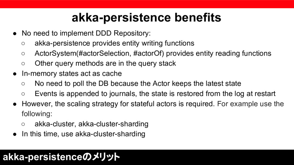 akka-persistence benefits ● No need to implemen...