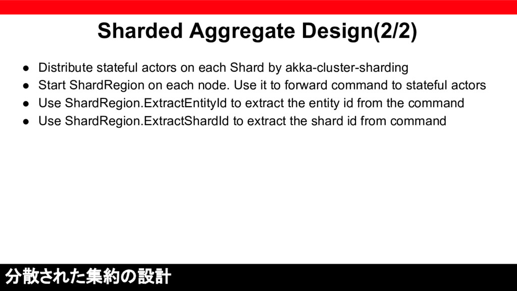 Sharded Aggregate Design(2/2) 分散された集約の設計 ● Dist...