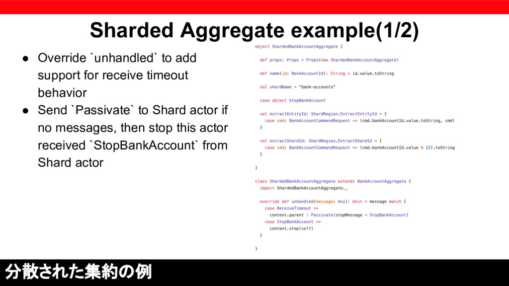 Sharded Aggregate example(1/2) 分散された集約の例 ● Over...