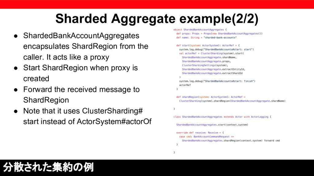 Sharded Aggregate example(2/2) 分散された集約の例 ● Shar...