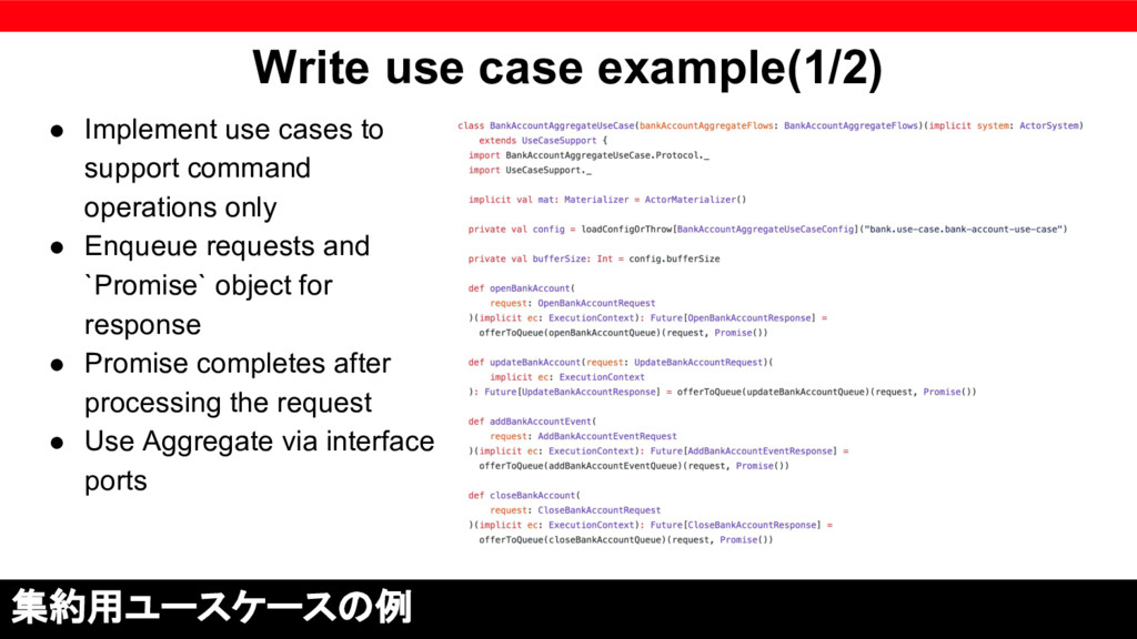 Write use case example(1/2) 集約用ユースケースの例 ● Imple...