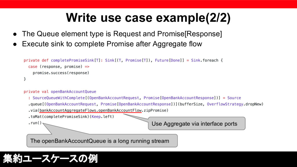 Write use case example(2/2) 集約ユースケースの例 ● The Qu...