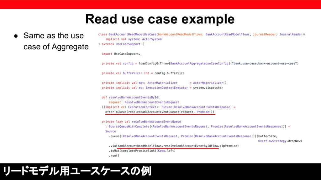 Read use case example ● Same as the use case of...