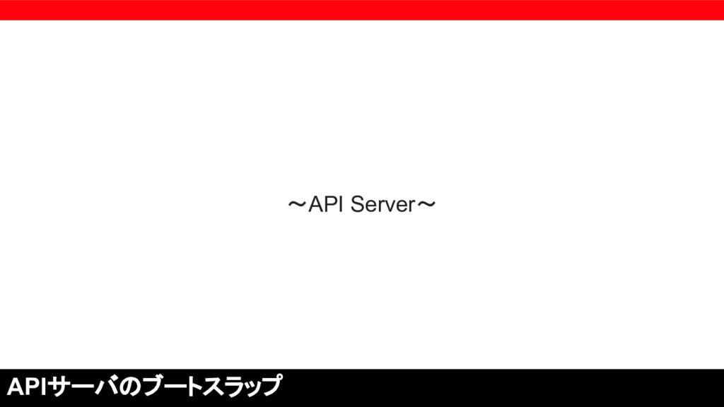 〜API Server〜 APIサーバのブートスラップ