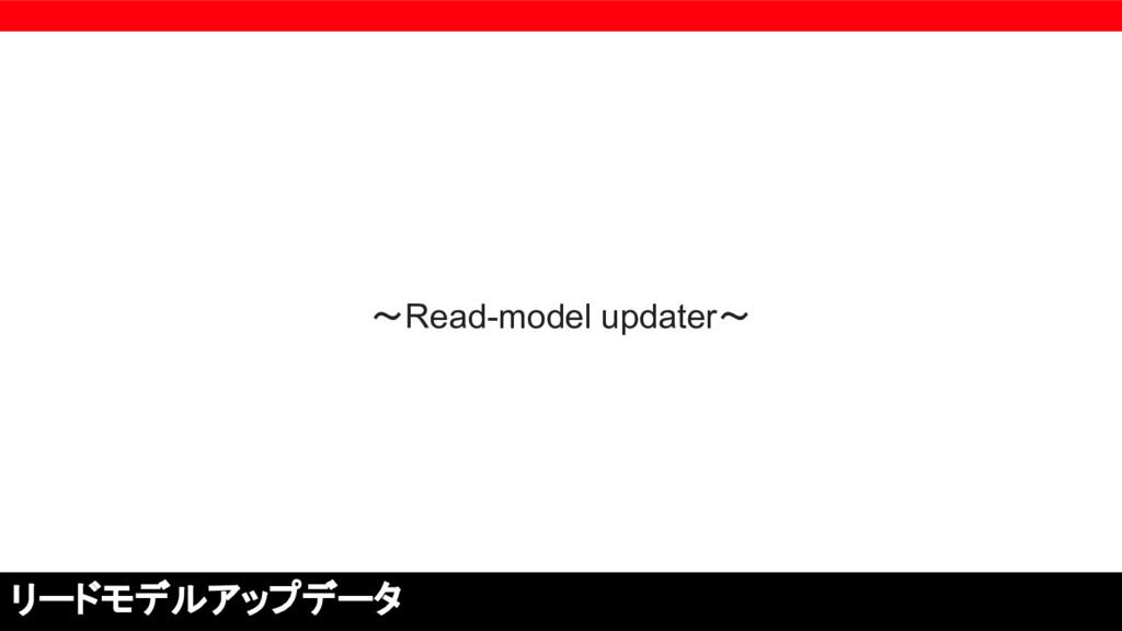 〜Read-model updater〜 リードモデルアップデータ