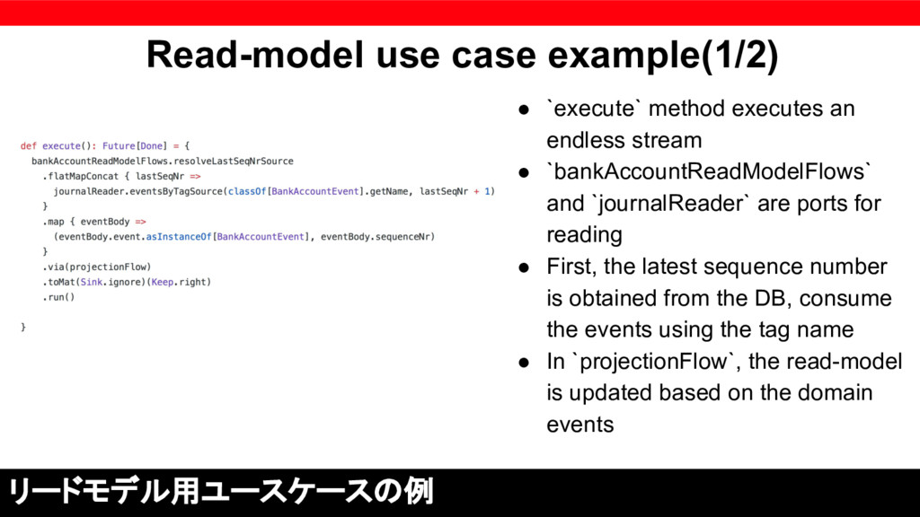 Read-model use case example(1/2) ● `execute` me...
