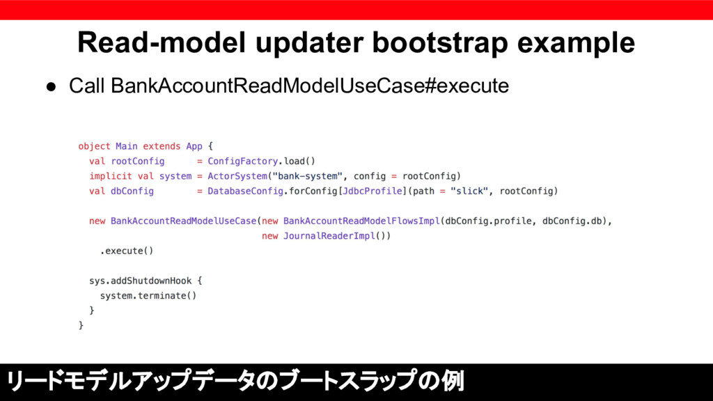 Read-model updater bootstrap example ● Call Ban...