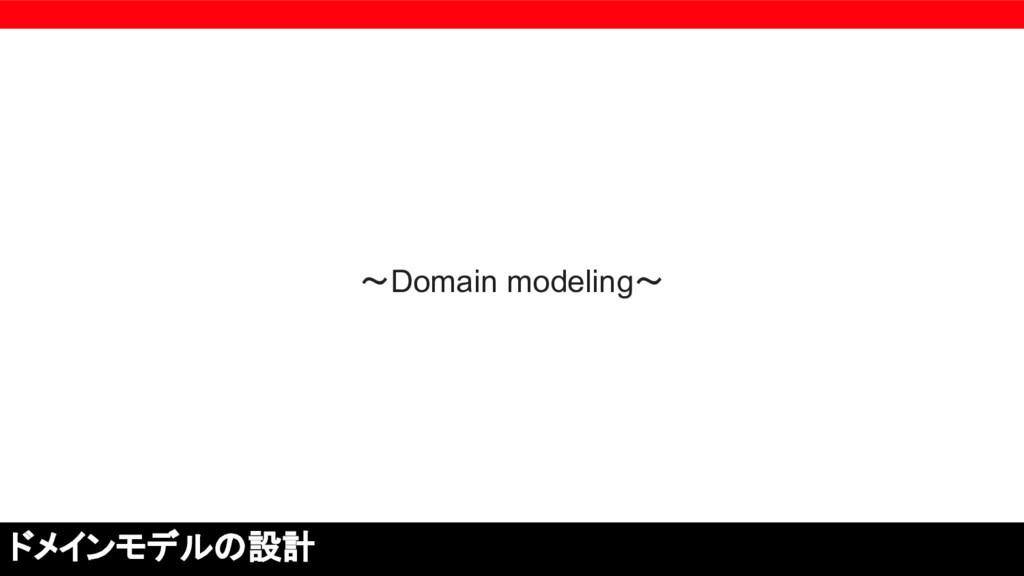 〜Domain modeling〜 ドメインモデルの設計