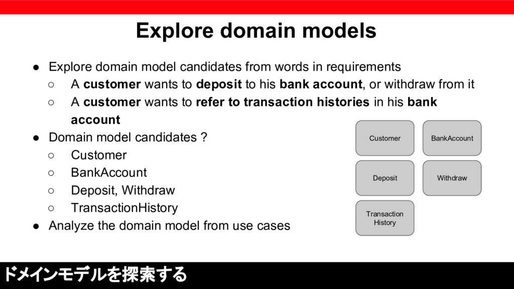 Explore domain models ● Explore domain model ca...